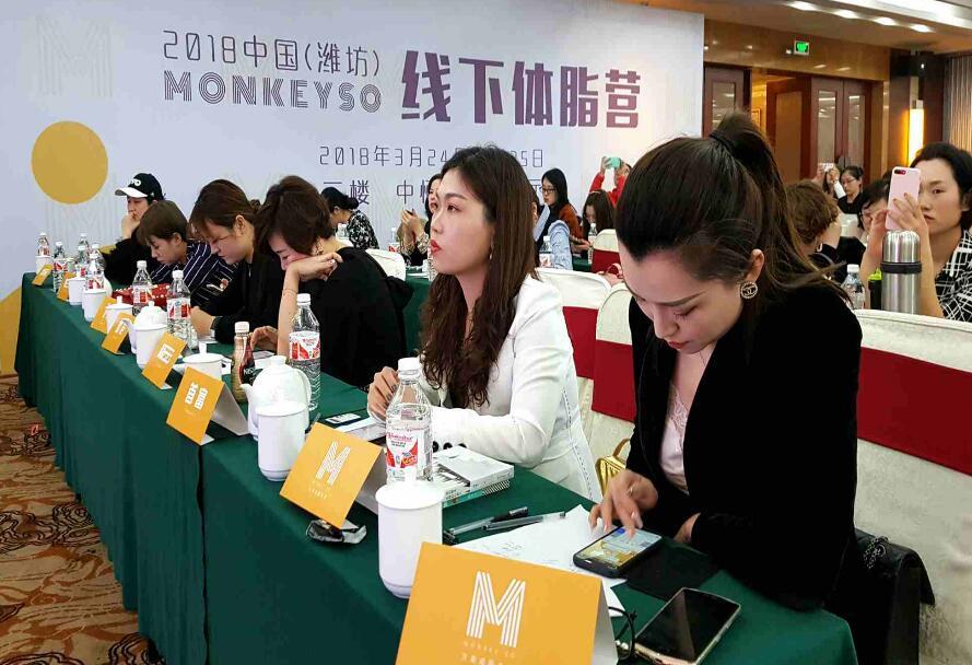 Monkeyso_线下体脂营_潍坊站开启中国方案减脂新时代