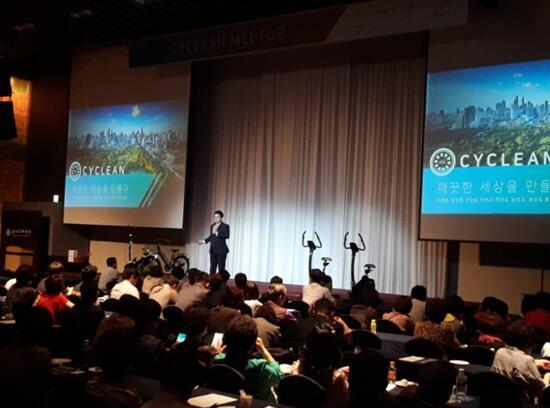 CyClean即将在新加坡进行全球ICO
