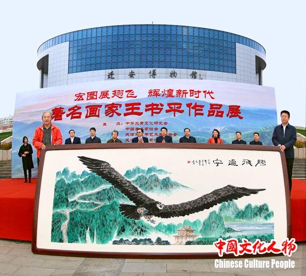 著名画家王书平作品展在河北迁安隆重举行