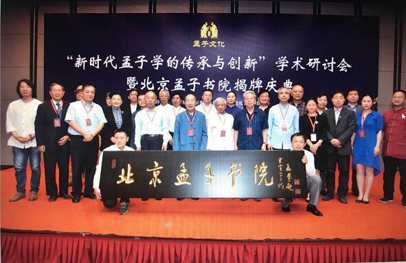 北京孟子��院揭牌�x式暨母教�c家庭建�O���在京�e行